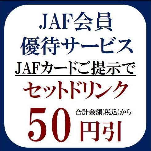 JAF会員 優待サービス