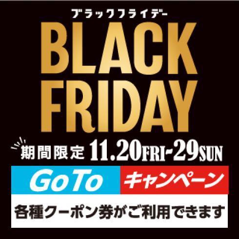 BLACK FRIDAY特別メニュー登場!! 2020年11月20日(金)〜29日(日)の10日間限定