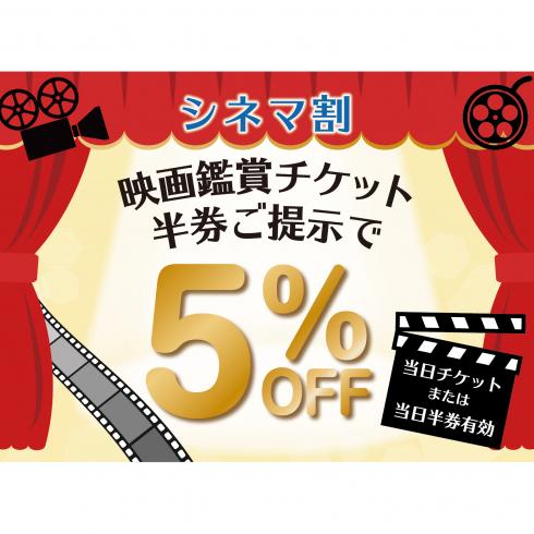 映画鑑賞チケット 半券ご提示で5%OFF