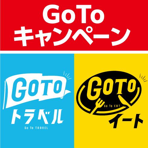 GoToキャンペーン参加してます!詳細はこちらからご確認ください。