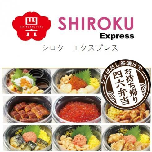 テイクアウト専門店オープン 「SHIROKU Express 津田沼店」